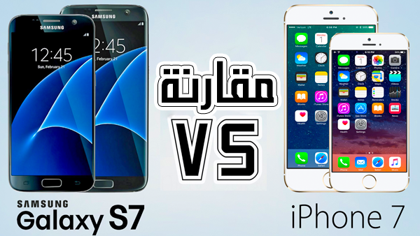 مقارنة| جالكسي S7 ضد آيفون 7 | iPhone 7 vs Galaxy S7