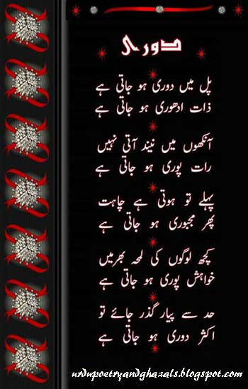 Urdu Shairy | Urdu Ghazals | Famous Poets | Love Poetry: Doori