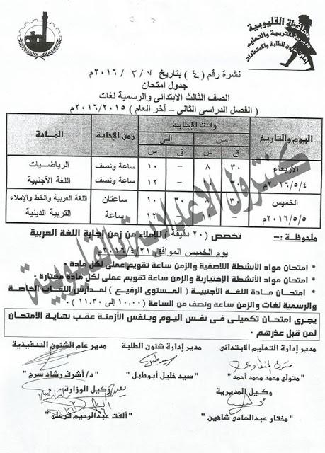 جدول امتحانات الصف الثالث الابتدائي ( الرسيمة & اللغات ) الفصل الدراسي الثاني بمحافظة القليوبية