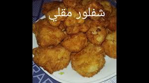 فيديو مطبخ ام وليد- شفلور مقلي بتتبيلة روعة