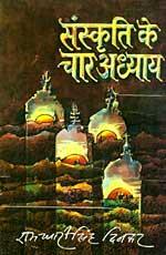 sanskriti ke char adhyay pdf