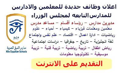 وظائف مدارس النيل في مصر للعام 2017-2018 بمرتبات مجزية والتقديم الكترونيا