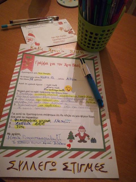Γράμμα ΜΟΥ στον Αγιο Βασίλη 2017