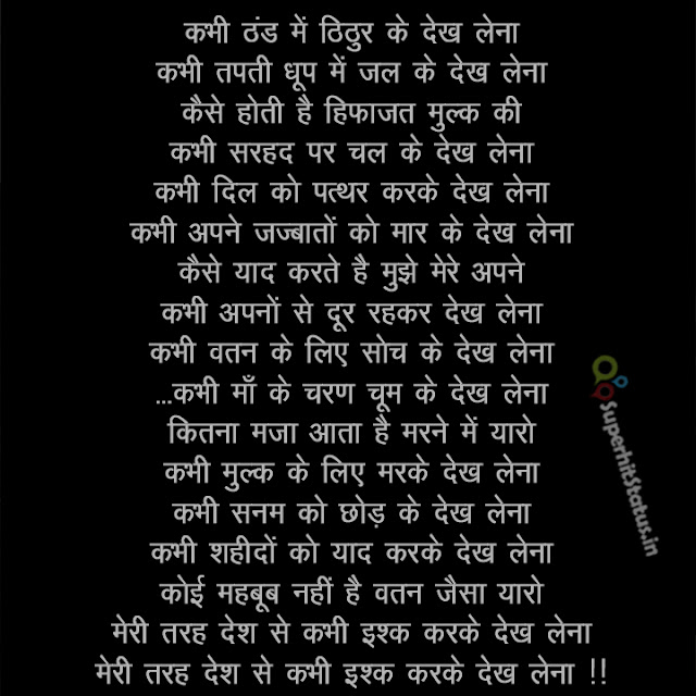 RESPECT YOUR SOLDIER Hindi Poetry For Whatsapp Your Country