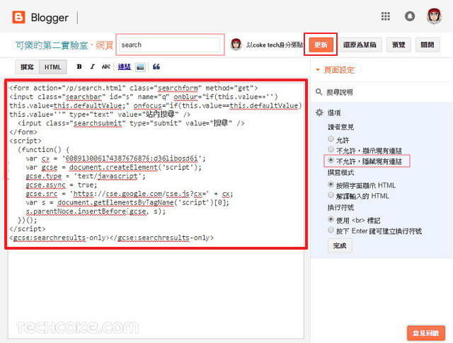 [教學] 申請 Google 自訂搜尋,將搜尋結果嵌入 Blogger 網站_302