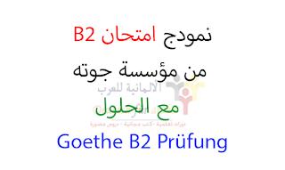 نمودج امتحان B2 من موسسة جوته  مع الحلول Goethe B2 Prüfung