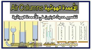 الأعمدة الهوائية Air Columns