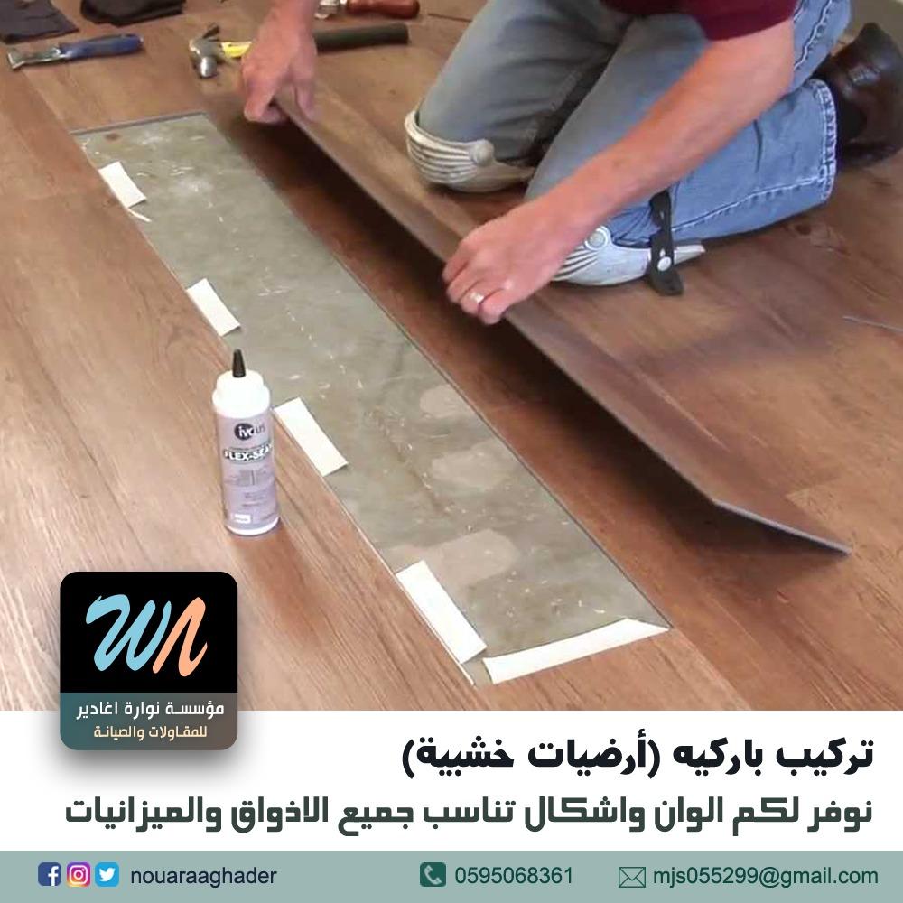 مميزات تركيب الباركيه / مؤسسه نواره اغادير للمقاولات والصيانه 13