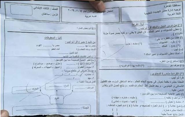 امتحان لغة عربية للصف الثالث الابتدائي ترم أول 2019 ادارة مصر الجديدة التعليمية