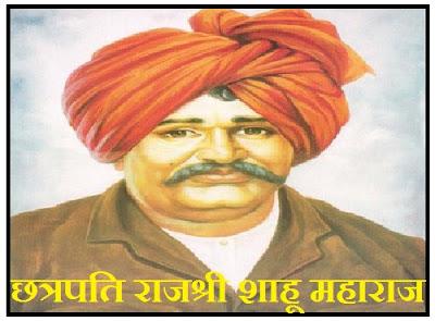 Vijaya gatha rajarsi sahu maharaja