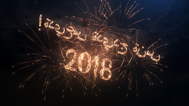 Happy New Year 2018 Wishes Sms Message in Arabic