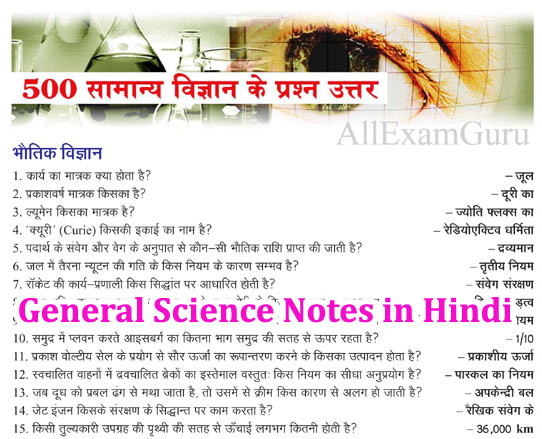 500+ General Science Notes in Hindi PDF Free Download