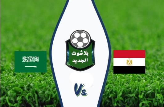 نتيجة مباراة مصر الأولمبي والسعودية الأولمبي بتاريخ 07-09-2019 مباراة ودية