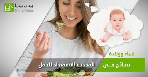 الاعتبارات الغذائية للاستعداد للحمل