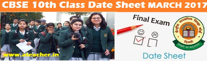 CBSE-10th-Class-Date-Sheet-2017-CBSE-Board-Xth-Class-Exam-Time-Table-2017-cbsenicin