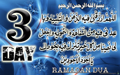 Ramadan Mubarak wishes For Massages: 3 days