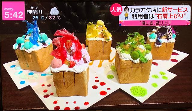 【TV紹介】news every. にカラオケパセラAKIBAマルチ…
