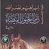 رواية زمن الخيول البيضاء تأليف إبراهيم نصرالله pdf