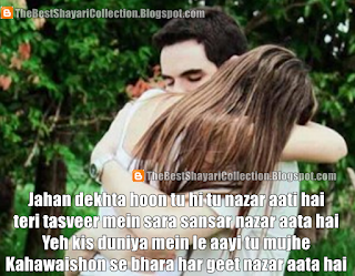 most romantic shayari in hindi for love pyaar ke liye shayari fantu ke liye