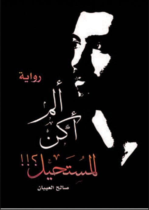 رواية ألم أكن المستحيل - روايات بحرينيه - روايات سعودية - روايات صالح العيبان - رواية ألم أكن المستحيل كاملة