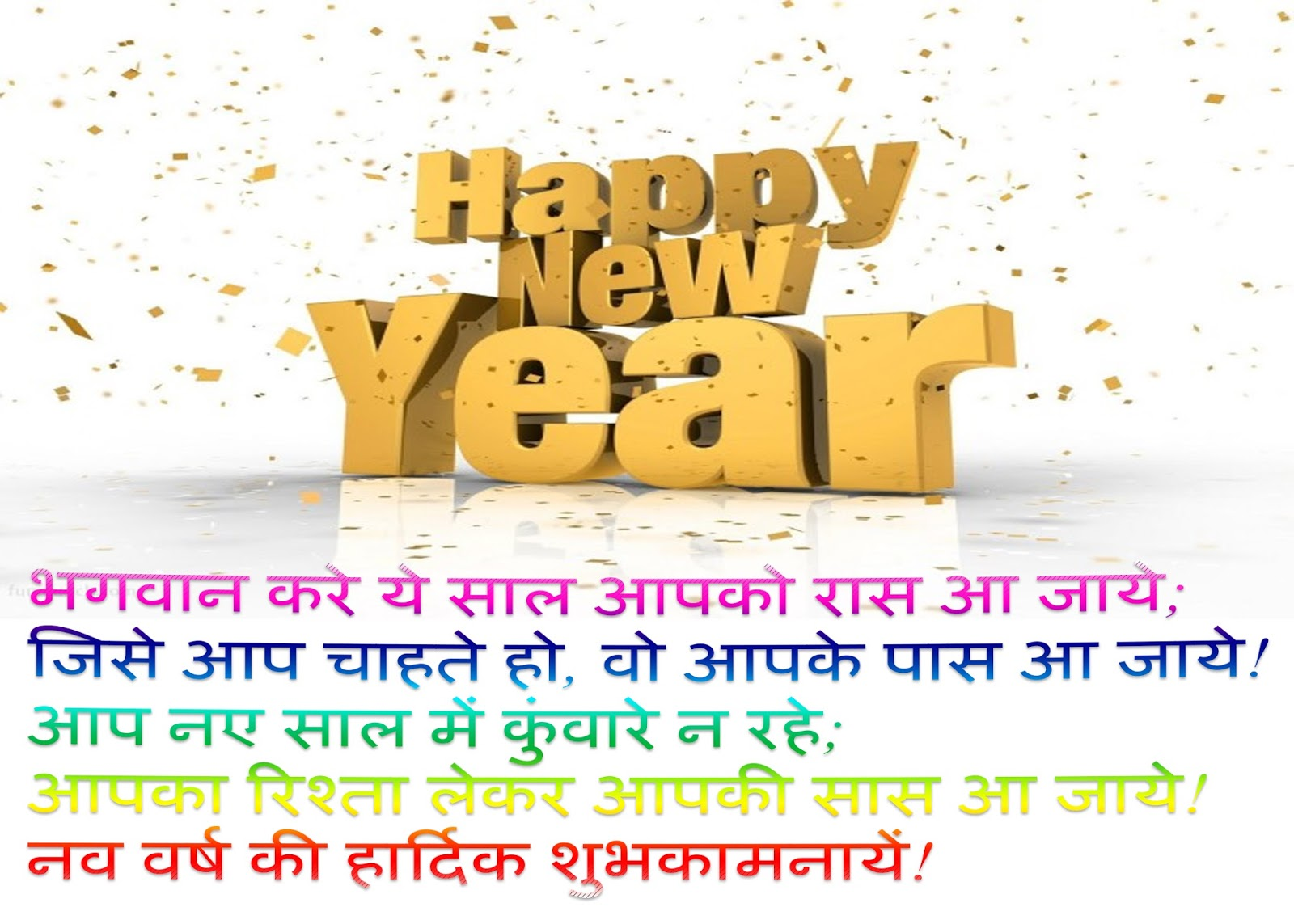Happy New year SMS Messages Hindi ~ Whatsapp Messages