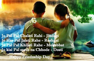 happy friendship day sms in hindi 140 character