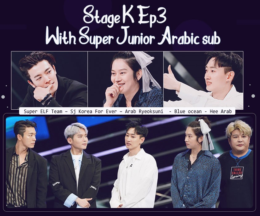 Stage K Ep3 With Super Junior مترجم عربي