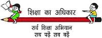Rajshiksha Rajasthan Seniority List Updated 2017-2018 For Teachers, Lecturers, Headmasters