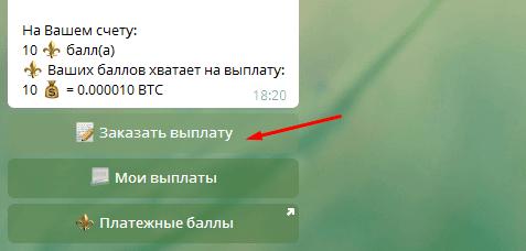 Регистрация в DinoParkBot 5