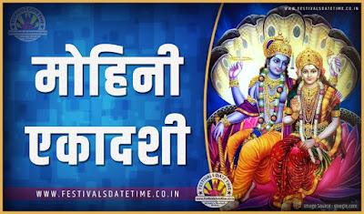 2019 मोहिनी एकादशी पूजा तारीख व समय, 2019 मोहिनी एकादशी त्यौहार समय सूची व कैलेंडर