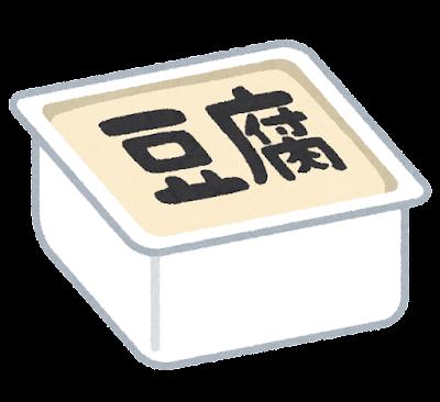 パックに入った豆腐のイラスト