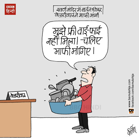 arvind kejriwal cartoon, punjab elections cartoon, hindi cartoon, bbc cartoon, cartoons on politics, indian political cartoon, AAP party cartoon
