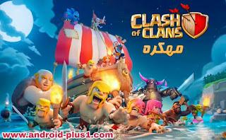 تنزيل لعبة clash of clans مهكرة جاهزة احدث اصدار ، clash of clans مهكرة جاهزة ، رابط تحميل كلاش اوف كلانس مهكرة ، تحميل كلاش اوف كلانس مهكرة ، تحميل لعبة clash of clans مهكرة للاندرويد بدون روت ، تحميل لعبة clash of clans مهكرة جاهزة للاندرويد ، كيفية تحميل لعبة clash of clans مهكرة ، تحميل لعبة clash of clans fhx ، كلاش اوف كلانس مهكره اخر تحديث ، تحميل كلاش اوف كلانس مهكرة fhx ، تنزيل كلاش اوف كلانس مهكرة بدون روت ، كلاش اوف كلانس مهكرة 2018