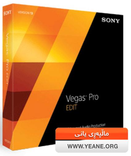 Sony Vegas Pro ناساندنی بەرنامەی سۆنی ڤێگەس ، بەتواناترین بەرنامەی مۆنتاژ