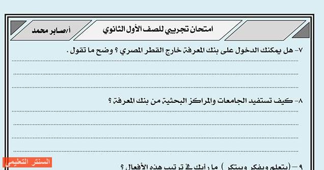 امتحان لغة عربية للصف الاول الثانوى ترم اول 2019 تجريبى مع الاجابات