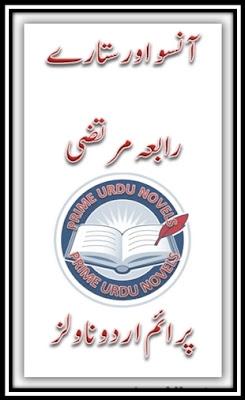 Ansoo aur sitaray novel by Rabia Murtaza