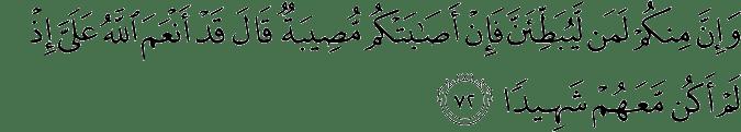 Surat An-Nisa Ayat 72