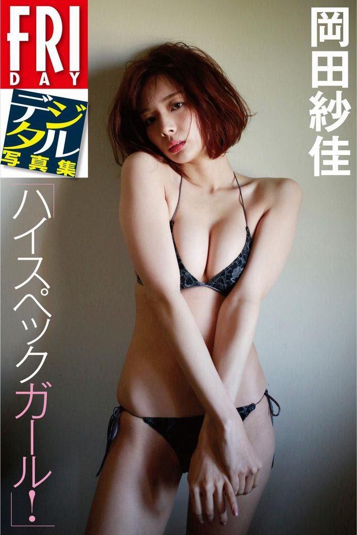 [FRIDAY Digital Photobook] Sayaka Okada 岡田紗佳 &High spec girl! ハイスペックガール! (2017.08.18) jav av image download