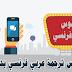افضل قاموس ترجمة عربي فرنسي بدون أنترنت بتقنية متطورة