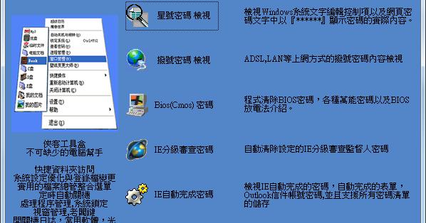 powerdvd 破解 繁體 中文