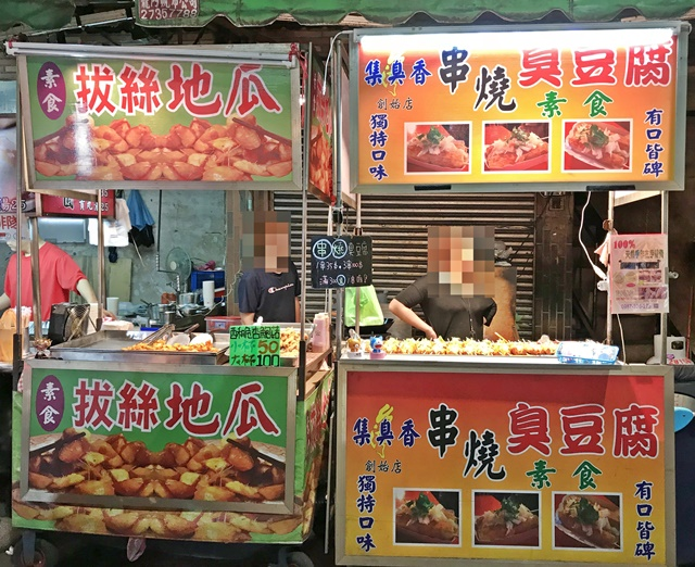 素食拔絲地瓜、素食串燒臭豆腐