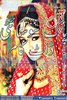 Aanchal Digest February 2016 Read Online
