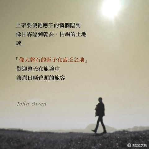 約翰歐文:像大磐石的影子在疲乏之地