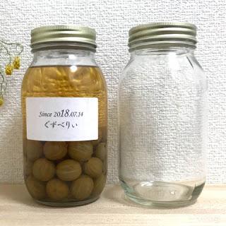 保存瓶|セリア(100均)900ml