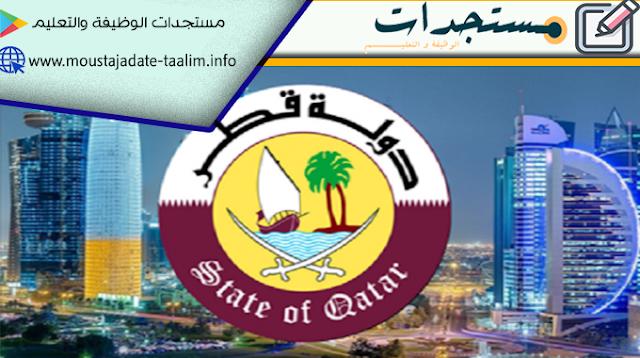 فرص شغل هامة للمغاربة براتب يصل الى 13000 درهم شهريا بدولة قطر، الترشيح قبل 23 ماي 2019