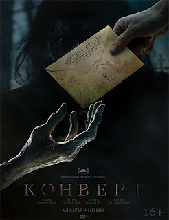 Konvert (The Envelope) (2017)
