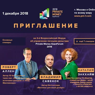 Финансовая конференция