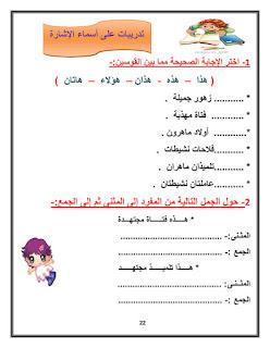 حمل بوكليت الاساليب لمدرسة نرمين اسماعيل في اللغة العربية للصف الثاني الابتدائي الترم الثاني