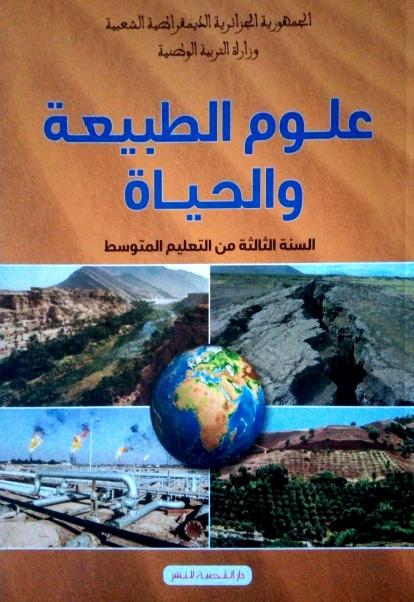 كتاب العلوم الطبيعية للسنة الثالثة متوسط للجيل الثاني المقطع الاول
