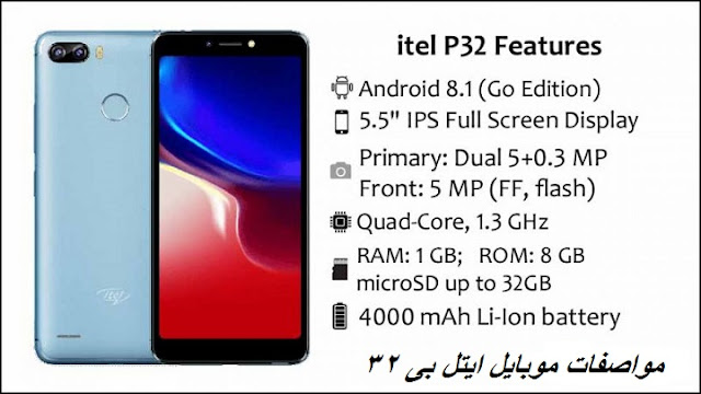 itel-p32-specs-pictures-price